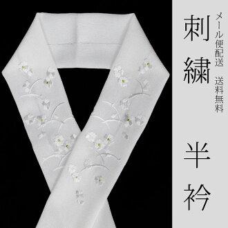 Embroidered kimono (Han-ERI) florets white / deposit 3