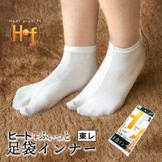 The heat tabi, Japanese style inner revolution! Feels warm, comfortable stretch tabi inner heat + copyfitting text Toray? s 22.5 cm-24.5 cm / 25 cm to 27 cm /! 》