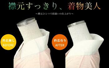 着付け小物衿元のおしゃれコーリン衿芯(お買い得な2本組)