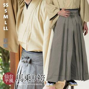(馬乗袴 仙台平) 袴 男 男性 2colors 馬乗り袴 メンズ はかま 和服 着物 剣道 居合 弓道 コスプレ SS/S/M/L/LL (zr)