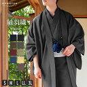 (男羽織) 羽織 メンズ 男性 着物 洗える 8color 和服 大きいサイズ コスプレ 紬 S / M / L / LL / 3L 京越