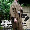 (男アンサ 正絹) 着物 正絹 袷 セット 5color 羽織 アンサンブルセット メンズ 男性 和装 大きいサイズ コスプレ 紬 S/M/L/LL/3L・・・