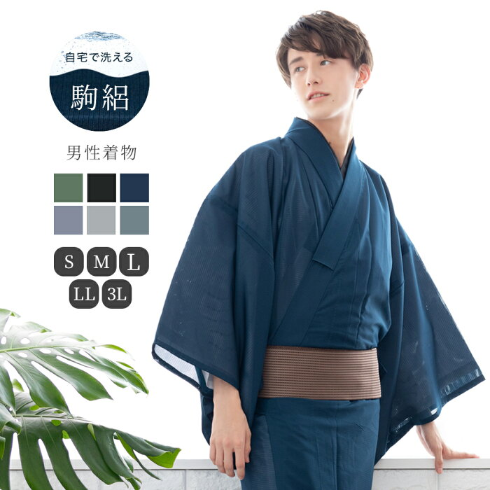 (新 男駒絽) 洗える着物 絽 単衣 夏着物 着物 メンズ 夏 6colors S/M/L/LL/3L