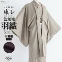 (男羽織 東レ) 洗える着物 袷 縞地紋 羽織 色無地 日本製 メンズ 男性 和装 大きいサイズ 5colors S/M/L/LL/3L