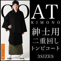【新入荷】カシミア入りで軽量化!男性着物にぴったり!二重回しの和装コート レビューを書いて...