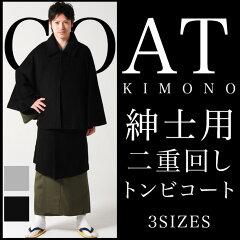 男性着物にぴったり!二重回しの和装コート トンビ コート インバネスコート レビューを書いて...