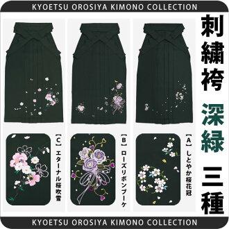 Brand new women's embroidered hakama dark green all three
