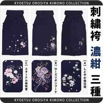 Brand new women's embroidered hakama blue all three