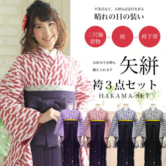 Suiginto ( fletching ) pattern two Shaku sleeves kimono + hakama + hakama subtidal 3 piece set, corsage gifts.""
