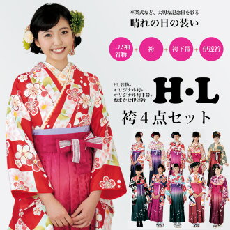 """Try Rakuten lows! ""The stock only! Act! The brand new H-L (ash-El) two Shaku sleeves kimono + our original hakama + hakama subtidal 3 piece set? s graduation, Quinceanera, party?? Cheaper than rent! T? s pink purple red floral print in black and white d"