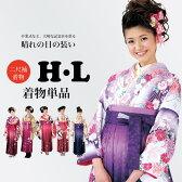 《アッシュエル 二尺袖着物》卒業式 2尺袖着物 単品 振袖 HL 女性 女 小学生 HL04-06(zr)