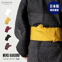 (ワンタッチ角帯 ドビー) KYOETSU キョウエツ 角帯 ワンタッチ 帯 日本製 無地感 柄お任せ 男性 浴衣 着物 男物 メンズ