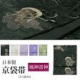 《日本製 京袋帯》01_風神雷神 黒 灰 薄紫 濃紫 緑 仕立て上がり 洗える帯 ポリエステル 一重太鼓用【ns42】【あす楽】