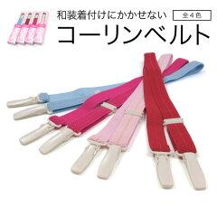 日本製 コーリンベルトM 全4色《着付けベルト/婚礼用/下着/着物/和装/赤/紅…