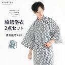 (旅館浴衣 2点セット) 旅館浴衣 浴衣 寝巻き 5colors 寝間着 寝巻 男性 女性 メンズ