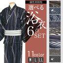 【送料無料】《浴衣セット 個性的な柄》浴衣6点セット P16-P26 浴衣 メンズ メンズ浴衣 セット M/L/LL 11colors【ns42】(zr)