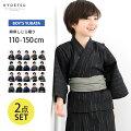 【子供浴衣】男の子用、レトロな柄がおしゃれな浴衣セットは?(120~150cm)