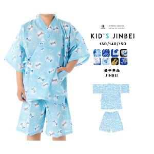 (甚平単品 紅梅) 甚平 男の子 子供 キッズ おしゃれ ボーイズ 8colors 110/120/130