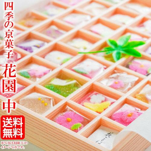花園(中)30個入り 《全国》母の日ギフトプレゼントスイーツお歳暮お年賀和菓子高級お取り寄せ詰め合わせ詰め合わせ人気高齢者日本