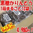 「 黒糖 かりんとう 12袋 セッ ト」黒糖 メガ盛り 業務用 開店セール1212 かりんとう…