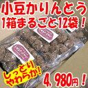 しっとりと柔らか!こだわり北海道産 小豆使用!小豆かりんとう