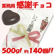 チョコレート イベント ブライダル 手づくり プチギフト ホワイト バレンタイン まとめ買い