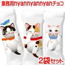 「 業務用 nyan nyan nyan チョコ 【2袋セッ...