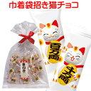 「 巾着袋 招き猫 チョコ 」お菓子 猫 ネコ まねきねこ ...