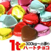 ハートチョコチョコレート激安チョコブライダルギフト景品プチギフト激安格安大量お徳用大袋入りお菓子駄菓子イベント粗品ハートセット詰め合わせ