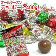 クリスマスバレンタインデーバレンタインイベント景品粗品義理チョコ友チョコ個包装会社職場営業ばらまき格安大量大袋入りチョコボール可愛いパーティー駄菓子お菓子おつまみ詰め合わせセット