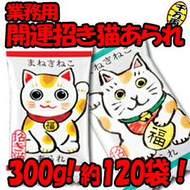 業務用300gの大袋入りです!可愛い招き猫のデザインの個包装に入ったあられです。招き猫 バレン...