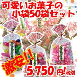 可愛い小袋 お菓子 「ええもん50袋 セット 」 格安 激安 メガ盛り 送料無料 日本のお土産…