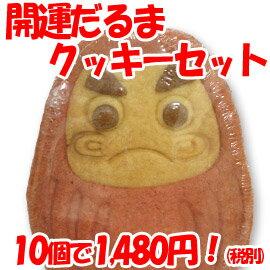 「 開運 だるま クッキー 10個 セット 」開店セール1212 合格祈願 受験 お守り 受験…
