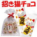 「 招き猫 チョコ 」お菓子 猫 ネコ まねきねこ 招きねこ...