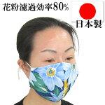【日本製在庫あり】「布製マスク10枚セット」日本製布マスク布製マスク洗える大人用男女兼用コットン綿100%マスク花粉花粉症予防セット在庫あり※写真の柄は一例で、当店にご一任願います。