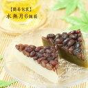 水無月6個箱【冷凍】白と抹茶【簡易包装・のし不可】京都伝統の夏の和菓子