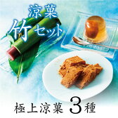 涼菓・竹セット【のし紙可】【京都の和菓子・お取り寄せ】