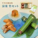 京都の和菓子ギフト:涼菓・竹セット【のし紙可】(ネット店限定