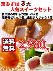 色々試食してみませんか?極上スイーツより選りお試しセット【送料無料】京都西山名水から生まれる瑞々しく上品な甘味。ネット限定福袋