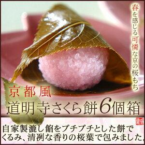 京都風道明寺さくら餅6個箱【桜餅】【京都の和菓子・お取り寄せ】【消費期限は発送日含め2日間※到…