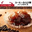 コーヒーわらび餅ハーフサイズ【京都の和菓子・お取り寄せ】