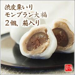 渋皮栗いりモンブラン大福2個箱【京都の和菓子】【RCP】