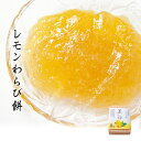 【夏期限定】レモンわらび餅300g その1