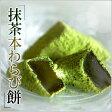 抹茶本わらび餅【京都の和菓子・お取り寄せ】