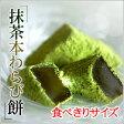 【お試し】抹茶本わらび餅食べきりサイズ【京都の和菓子・お取り寄せ】