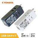 USB充電器 コンセント 電源タップ iPhone スマート