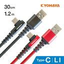 Type-C 充電ケーブル L型コネクタ クイックチャージ3