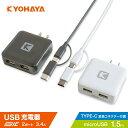 USB充電器 2ポート 3.4A 2台同時 急速充電器 高速