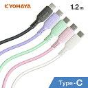 USB Type-C ケーブル シリコン 急速充電 PD Q
