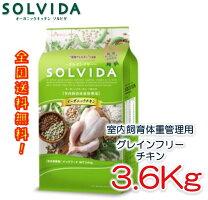 ソルビダグレインフリーチキン室内飼育体重管理用3.6kgドッグフード送料無料